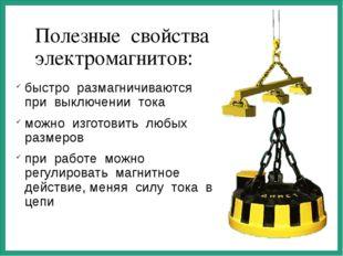 Полезные свойства электромагнитов: быстро размагничиваются при выключении ток