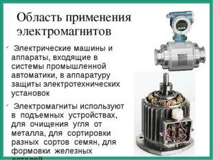 Область применения электромагнитов Электрические машины и аппараты, входящие