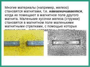 Многие материалы (например, железо) становятся магнитами, т.е. намагничиваютс