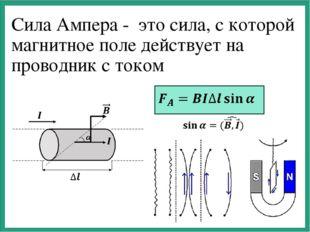 т Сила Ампера - это сила, с которой магнитное поле действует на проводник с