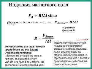 Индукция магнитного поля выразим из формулы В Модуль вектора магнитной индукц