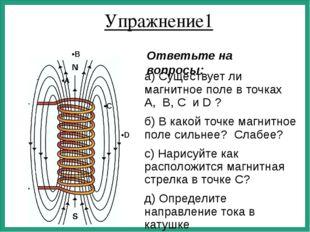 Упражнение1 а) Существует ли магнитное поле в точках А, В, С и D ? б) В какой