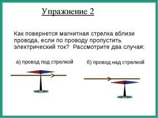 Упражнение 2 Как повернется магнитная стрелка вблизи провода, если по провод