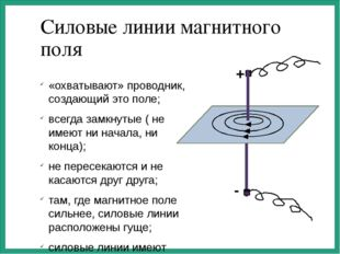 Силовые линии магнитного поля «охватывают» проводник, создающий это поле; все