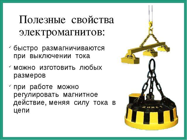 Полезные свойства электромагнитов: быстро размагничиваются при выключении ток...