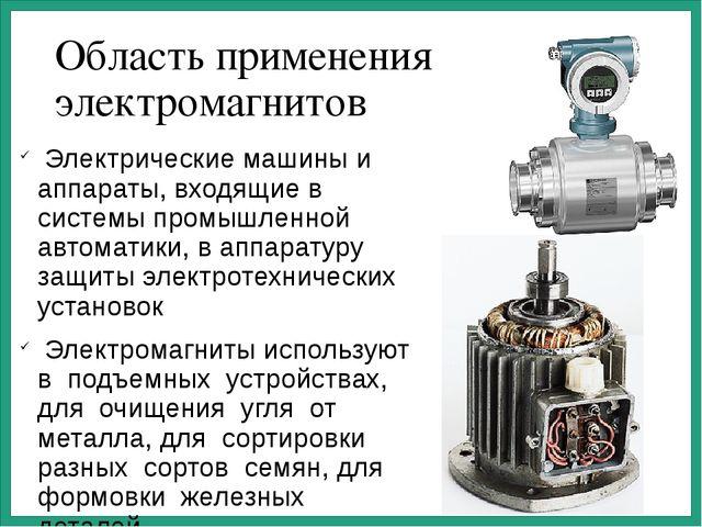 Область применения электромагнитов Электрические машины и аппараты, входящие...