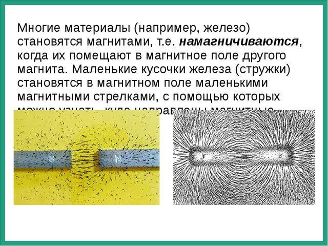 Многие материалы (например, железо) становятся магнитами, т.е. намагничиваютс...