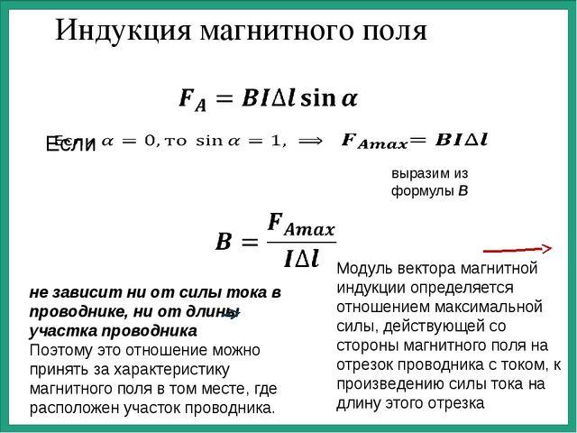 Индукция магнитного поля выразим из формулы В Модуль вектора магнитной индукц...