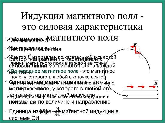 Индукция магнитного поля - это силовая характеристика магнитного поля