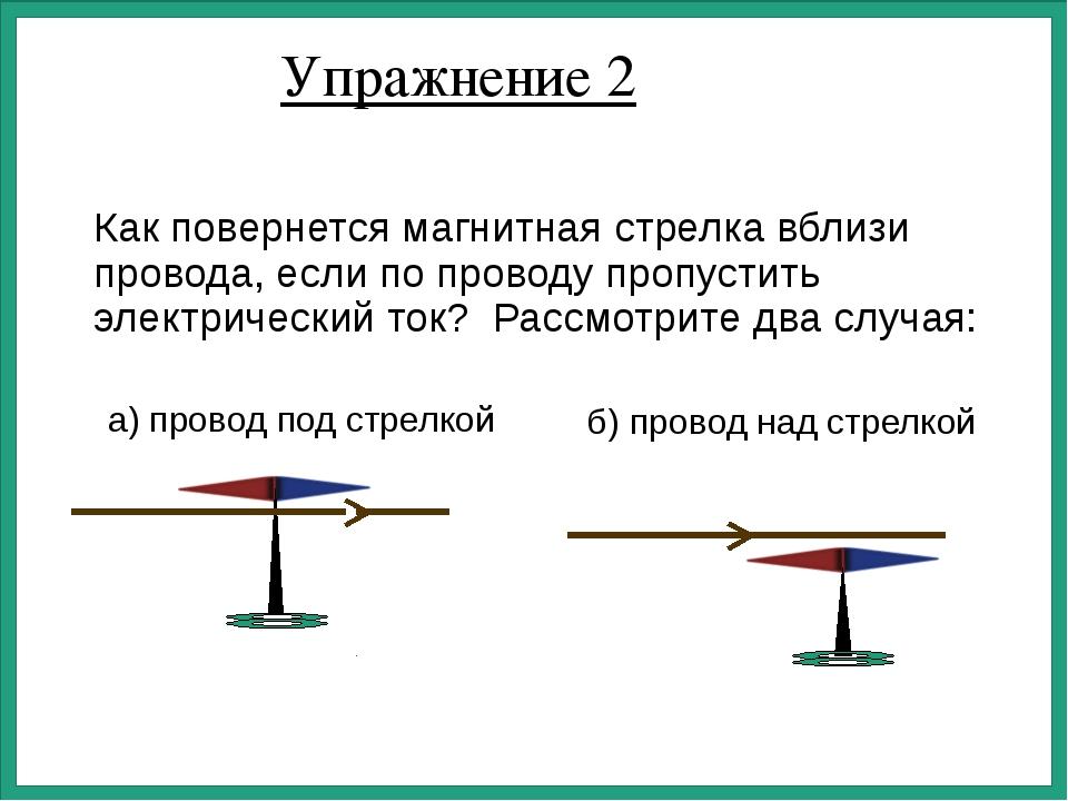 Упражнение 2 Как повернется магнитная стрелка вблизи провода, если по провод...