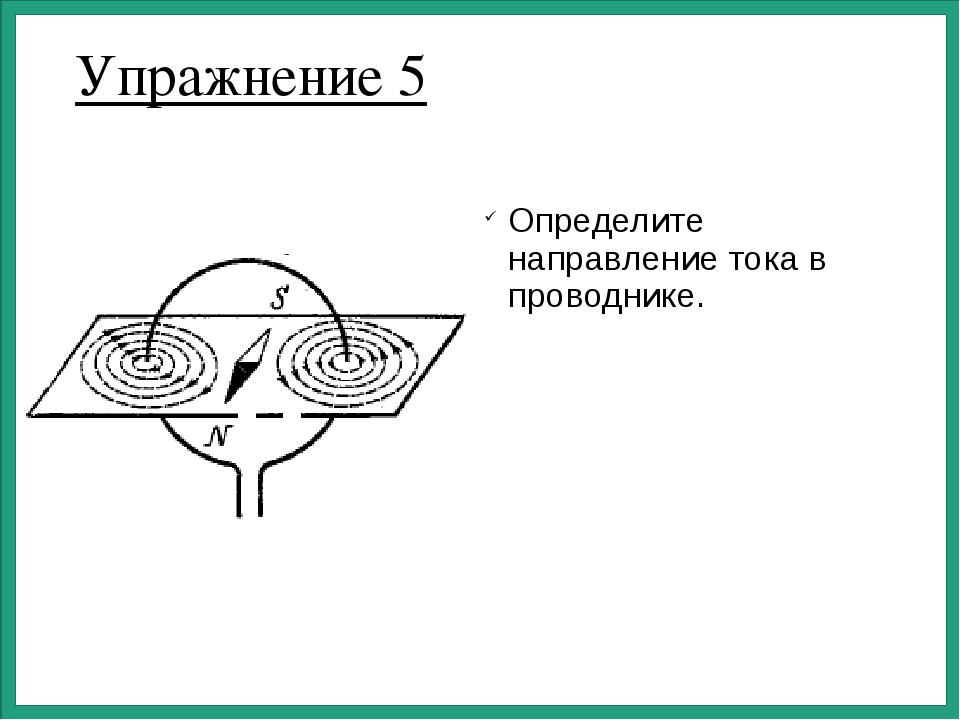 Упражнение 5 Определите направление тока в проводнике.