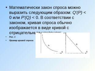 Математически закон спроса можно выразить следующим образом: Q'(P) < 0 или P'