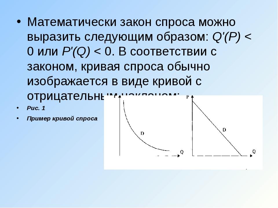 Математически закон спроса можно выразить следующим образом: Q'(P) < 0 или P'...