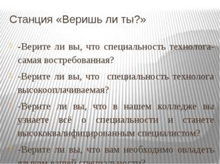 Станция «Веришь ли ты?» -Верите ли вы, что специальность технолога- самая вос