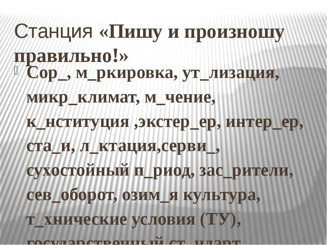 Станция «Пишу и произношу правильно!» Сор_, м_ркировка, ут_лизация, микр_клим...