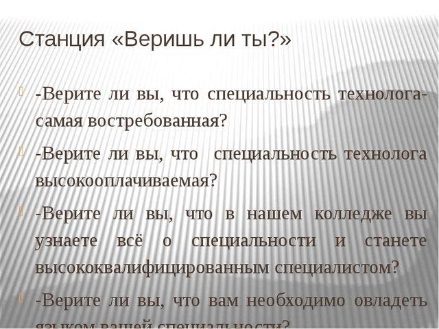 Станция «Веришь ли ты?» -Верите ли вы, что специальность технолога- самая вос...