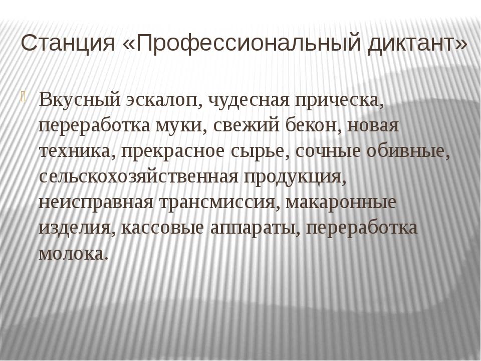 Станция «Профессиональный диктант» Вкусный эскалоп, чудесная прическа, перера...