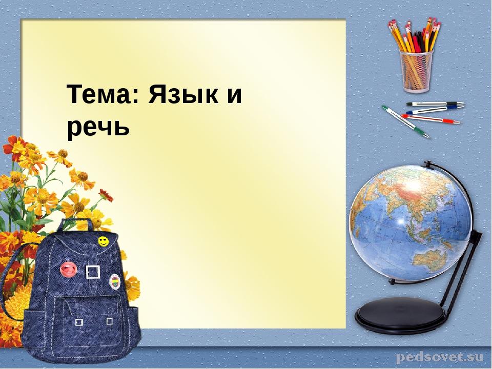 Тема: Язык и речь