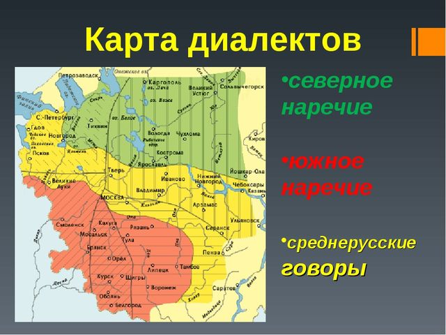 Карта диалектов северное наречие южное наречие среднерусские говоры