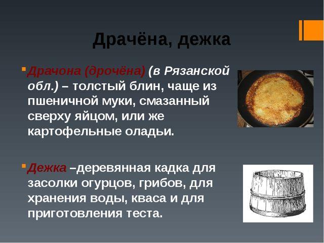 Драчёна, дежка Драчона (дрочёна) (в Рязанской обл.) – толстый блин, чаще из п...