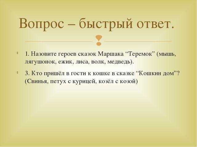 """1. Назовите героев сказок Маршака """"Теремок"""" (мышь, лягушонок, ежик, лиса, вол..."""