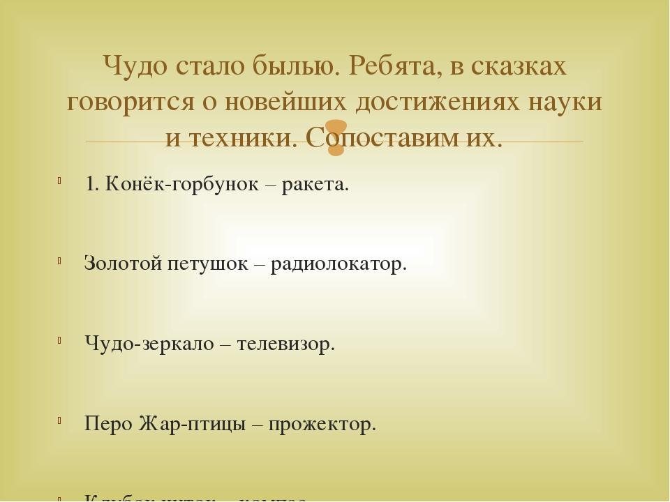 1. Конёк-горбунок – ракета. Золотой петушок – радиолокатор. Чудо-зеркало – те...