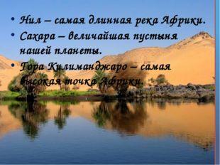 Нил – самая длинная река Африки. Сахара – величайшая пустыня нашей планеты. Г