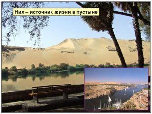 Нил – источник жизни в пустыне