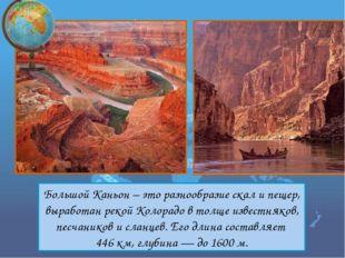 Большой Каньон – это разнообразие скал и пещер, выработан рекой Колорадо в то