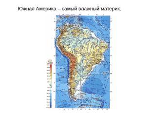 Южная Америка – самый влажный материк.