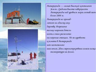 Антарктида – самый холодный материк. Антарктида — самый высокий континент Зем