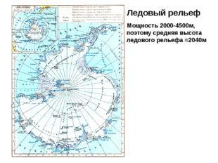 Ледовый рельеф Мощность 2000-4500м, поэтому средняя высота ледового рельефа =