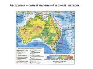 Австралия – самый маленький и сухой материк.