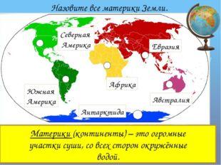 Евразия Африка Антарктида Южная Америка Северная Америка Австралия Назовите