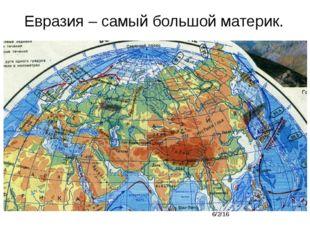 Евразия – самый большой материк.