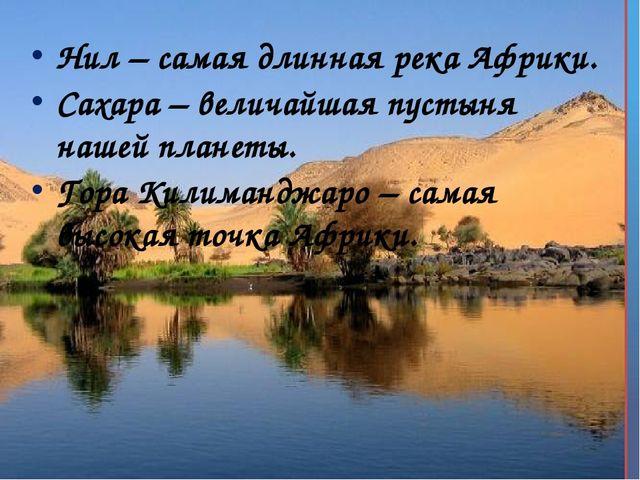 Нил – самая длинная река Африки. Сахара – величайшая пустыня нашей планеты. Г...