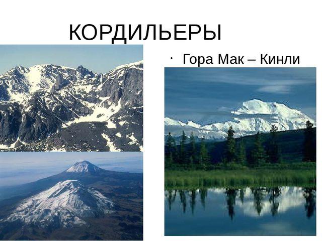 КОРДИЛЬЕРЫ Гора Мак – Кинли