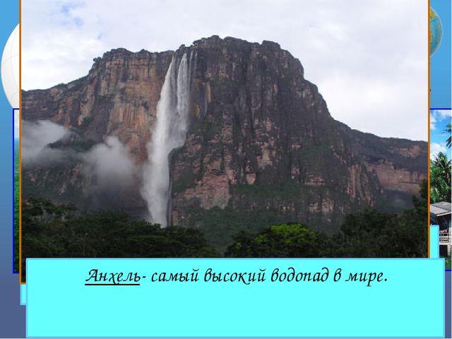 Южная Америка – самый влажный материк. Амазонка - самая длинная и полноводная...