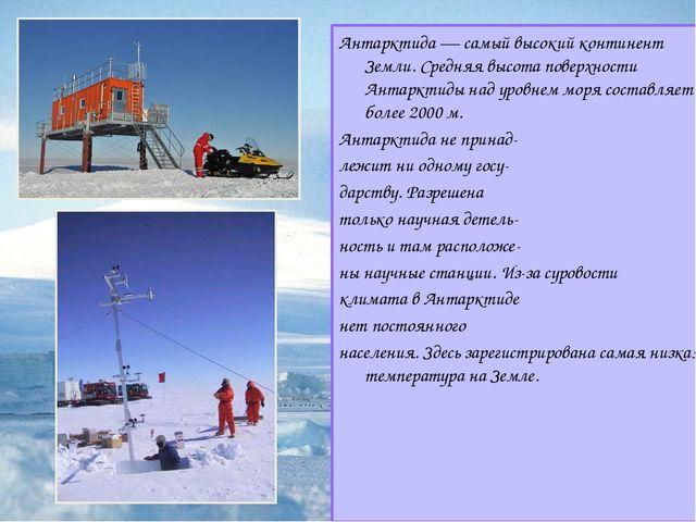 Антарктида – самый холодный материк. Антарктида — самый высокий континент Зем...