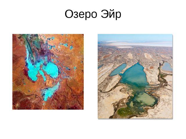 Озеро Эйр
