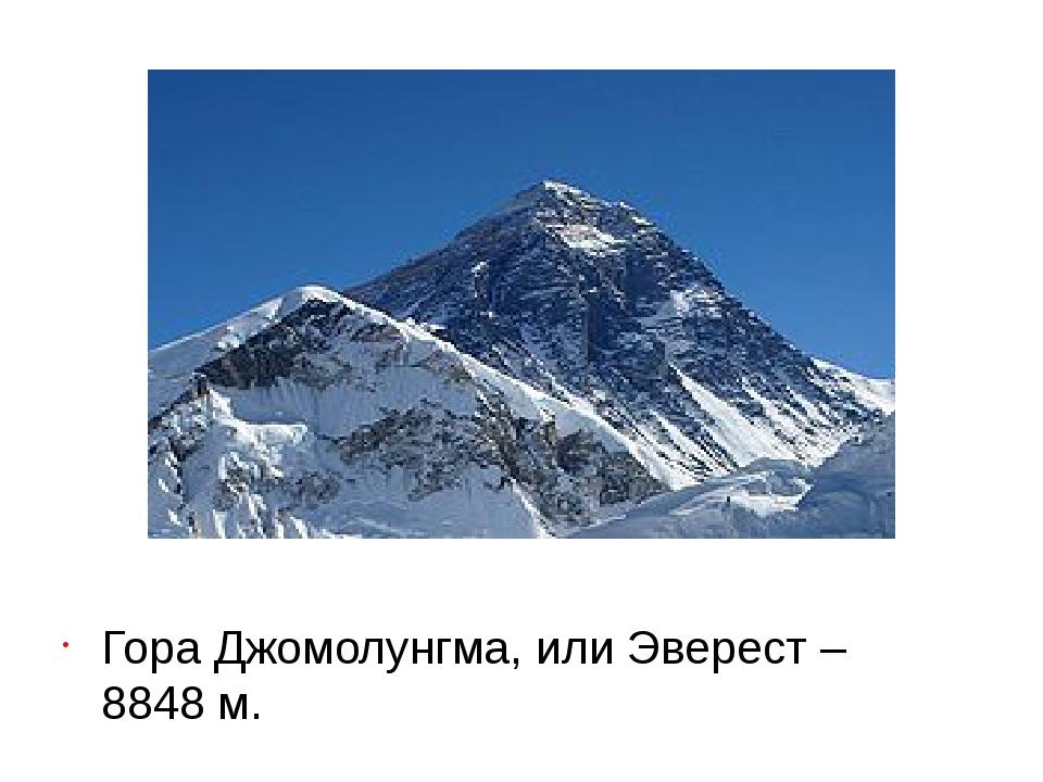 Гора Джомолунгма, или Эверест – 8848 м.