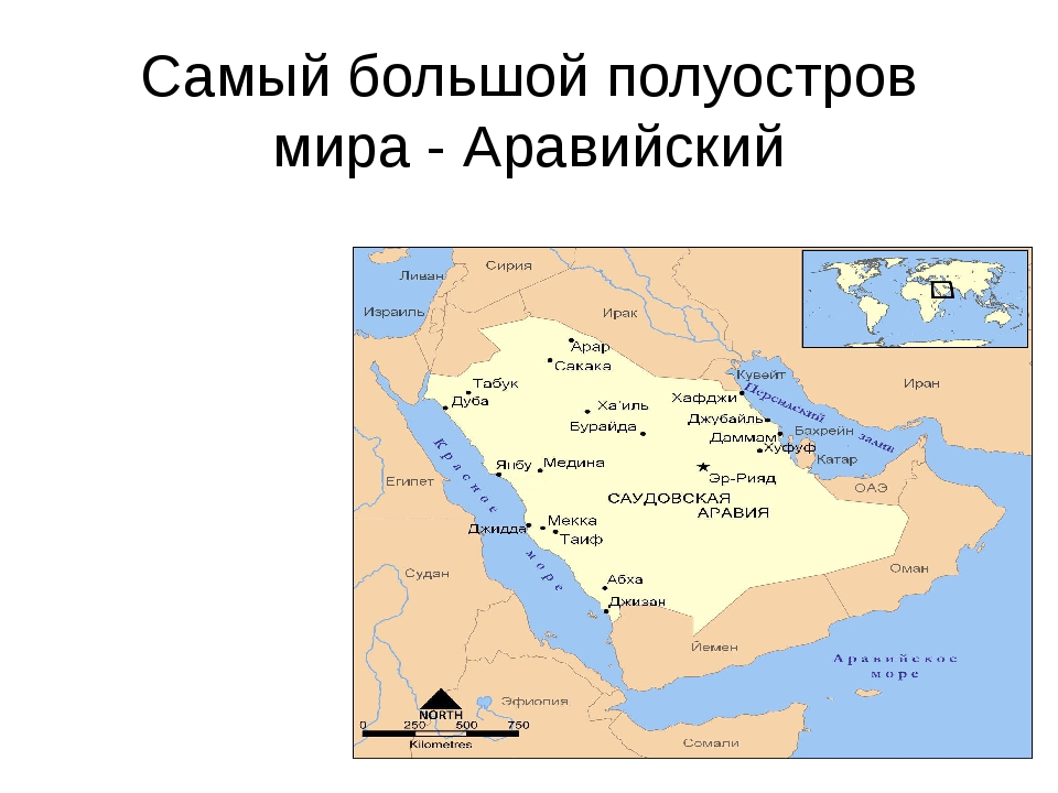 Самый большой полуостров мира - Аравийский
