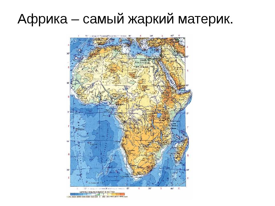 Африка – самый жаркий материк.
