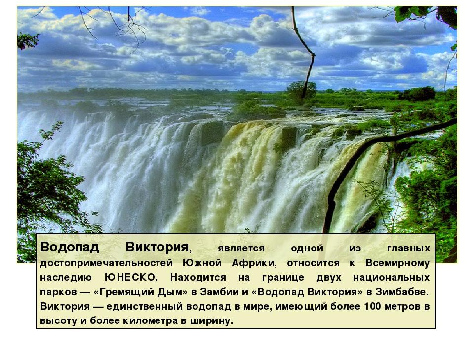 Водопад Виктория, является одной из главных достопримечательностей Южной Афри...