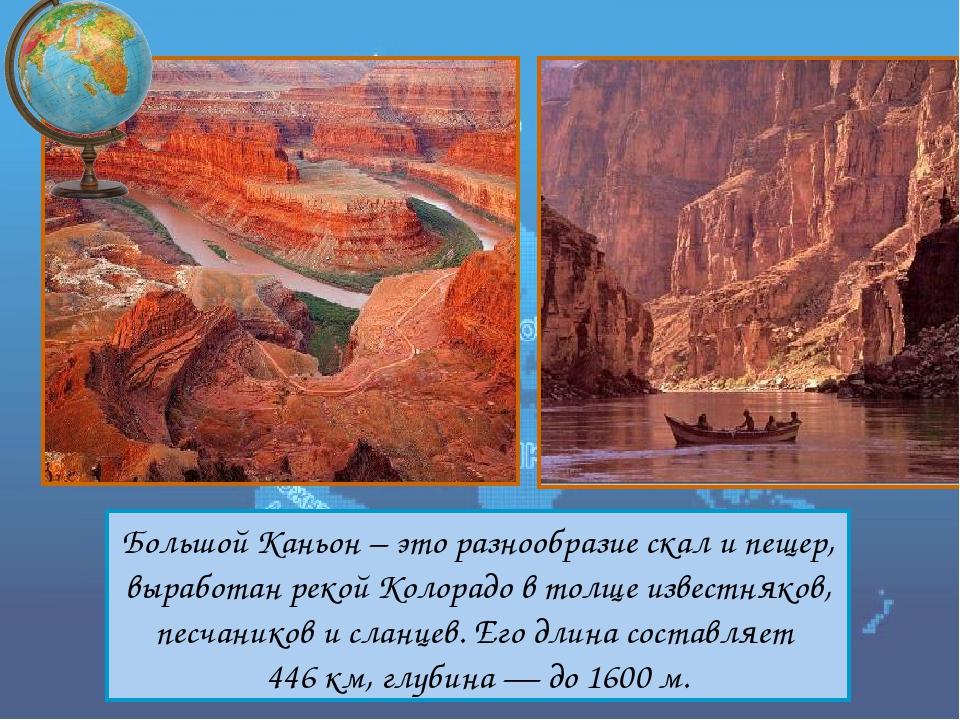Большой Каньон – это разнообразие скал и пещер, выработан рекой Колорадо в то...
