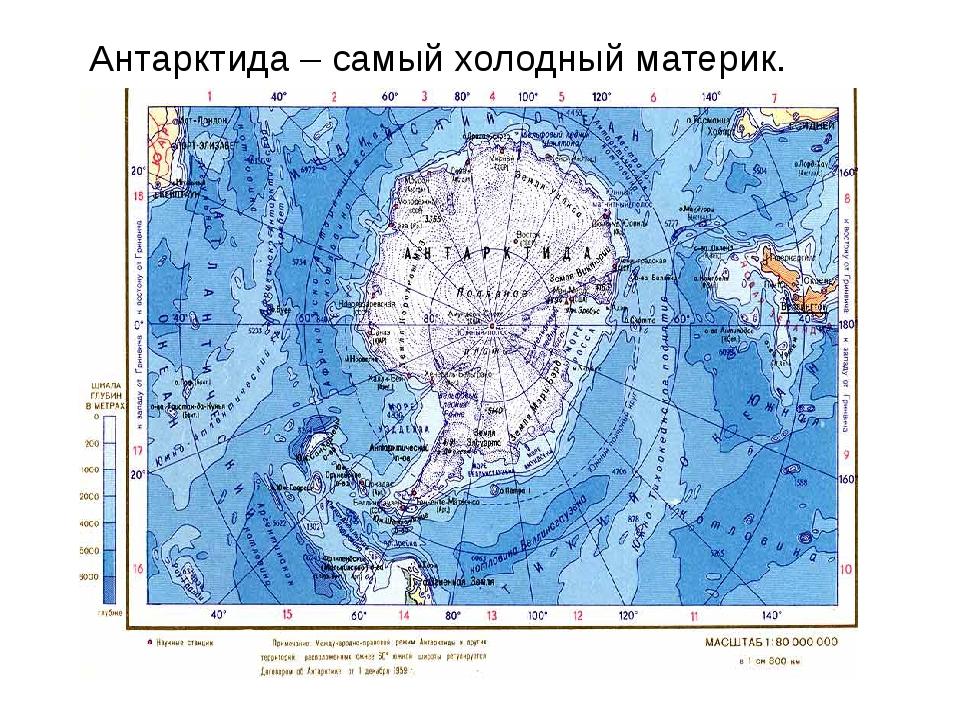Антарктида – самый холодный материк.