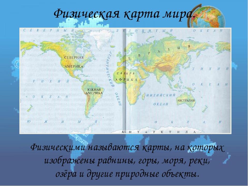 Физическая карта мира. Физическими называются карты, на которых изображены ра...