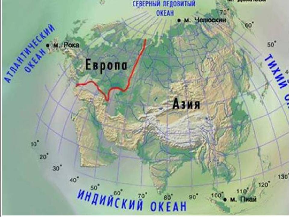 Это самый большой материк на Земле. Евразия так велика, что её делят на две ч...