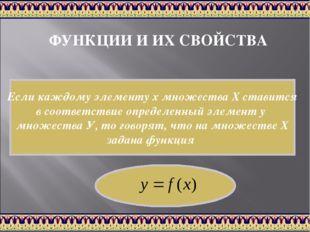 ФУНКЦИИ И ИХ СВОЙСТВА Если каждому элементу х множества Х ставится в соответ