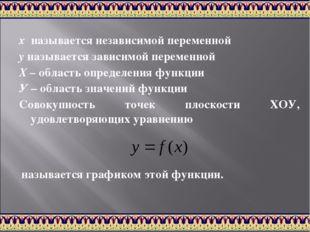х называется независимой переменной у называется зависимой переменной Х – обл